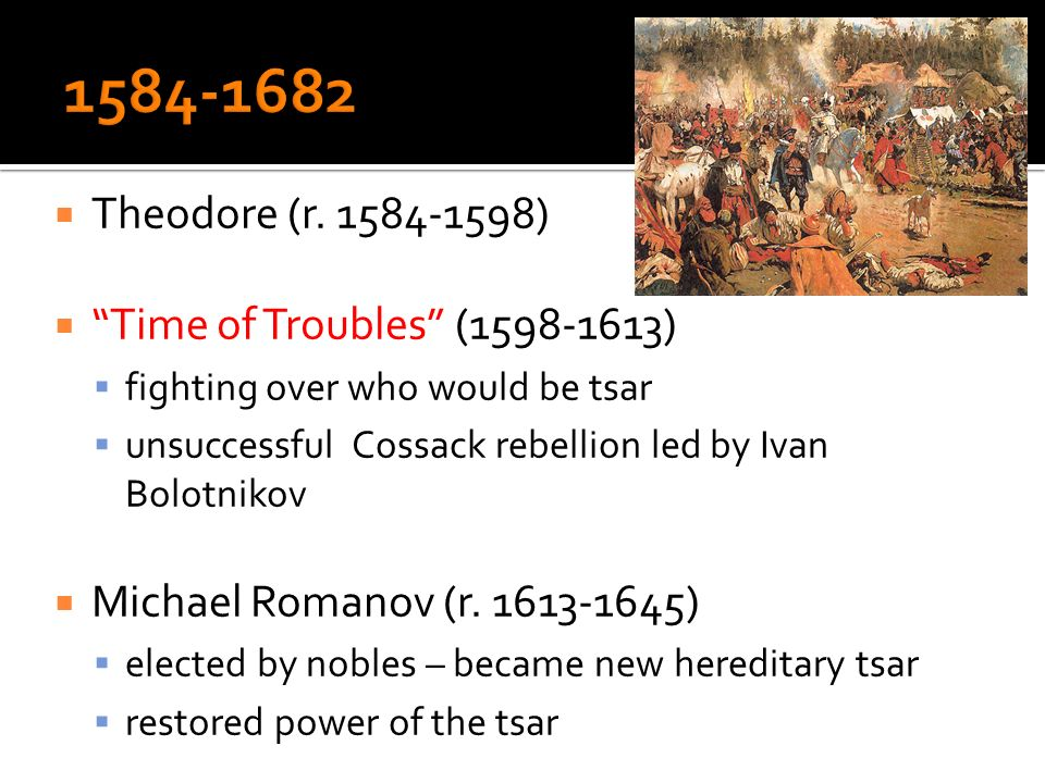1584-1682 Theodore (r. 1584-1598) Time of Troubles (1598-1613)