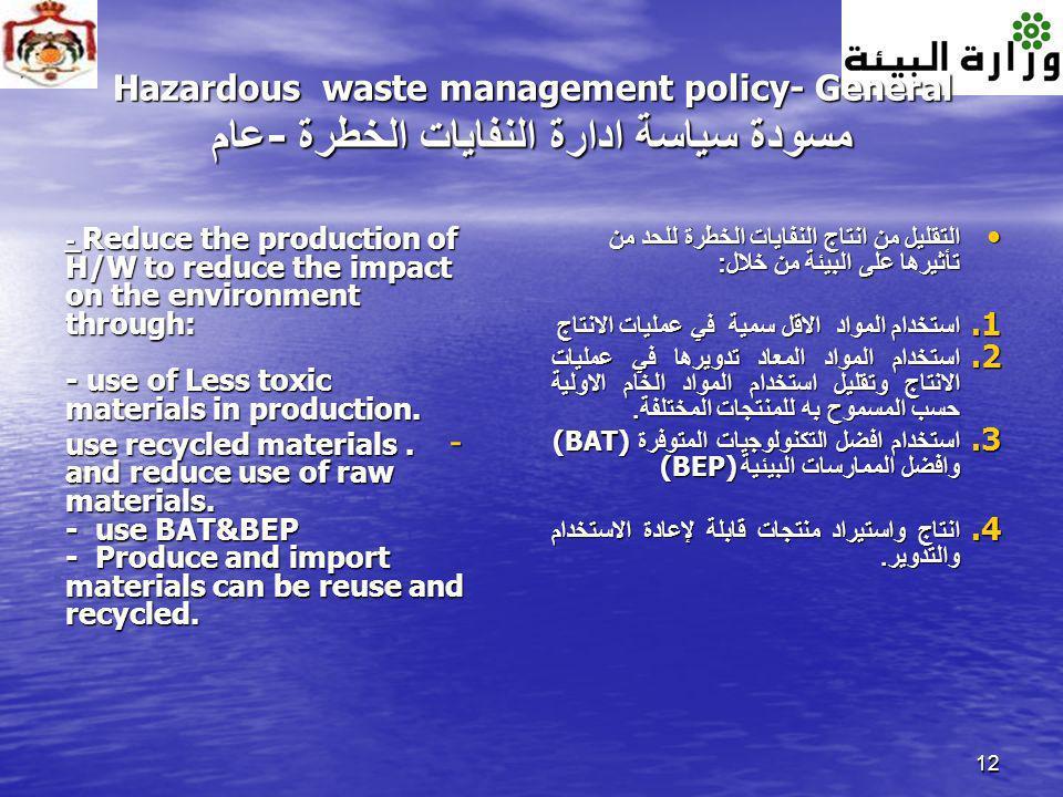 Hazardous waste management policy- General مسودة سياسة ادارة النفايات الخطرة- عام