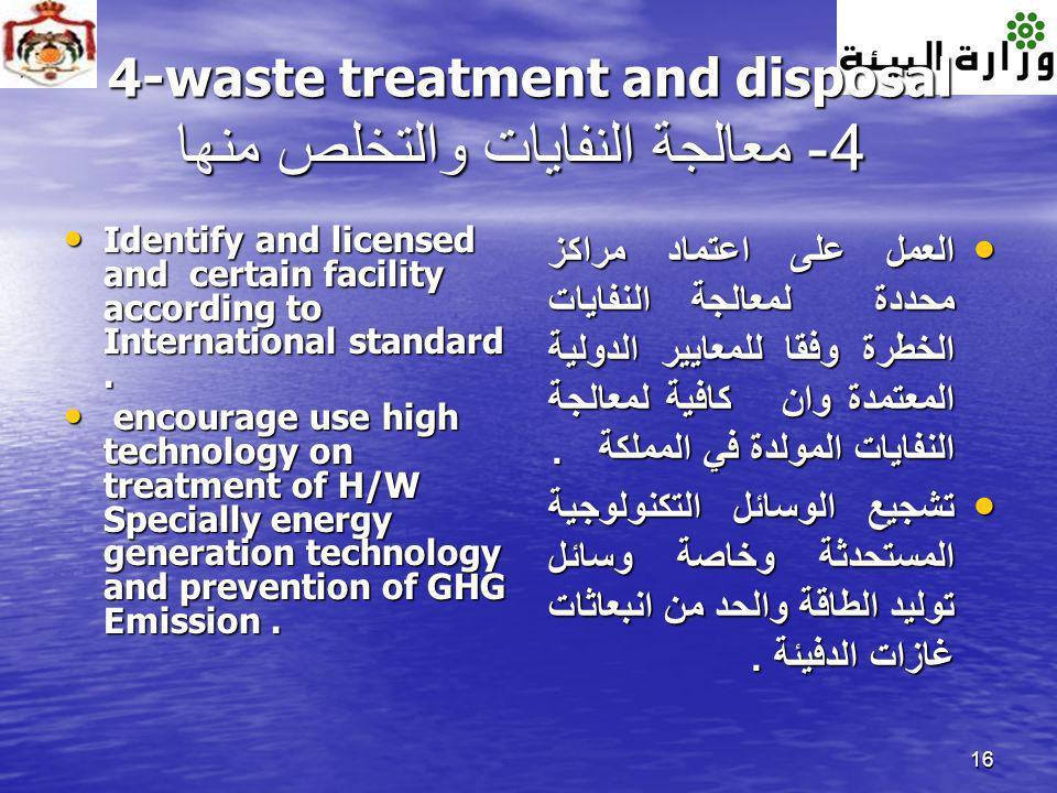 4-waste treatment and disposal 4- معالجة النفايات والتخلص منها