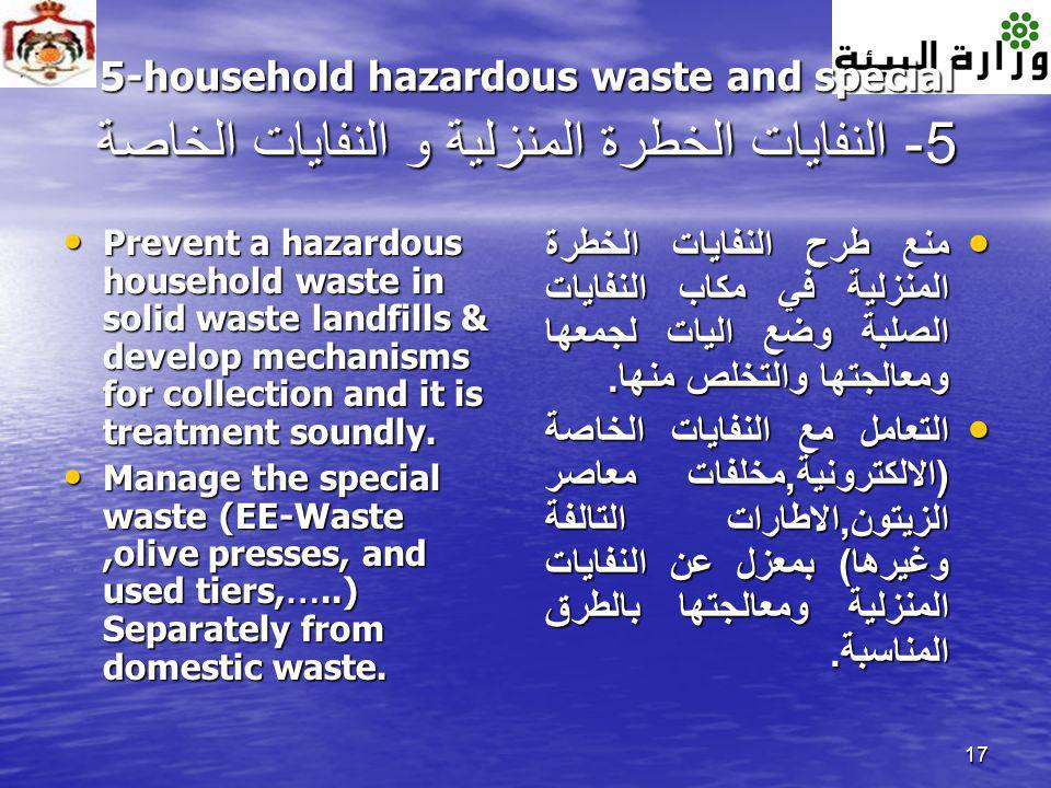 5-household hazardous waste and special 5- النفايات الخطرة المنزلية و النفايات الخاصة