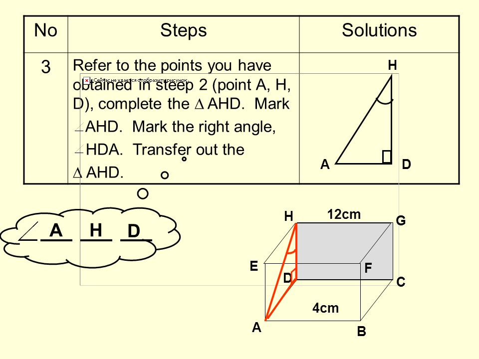 No Steps. Solutions. 3. Refer to the points you have obtained in steep 2 (point A, H, D), complete the ∆ AHD. Mark.