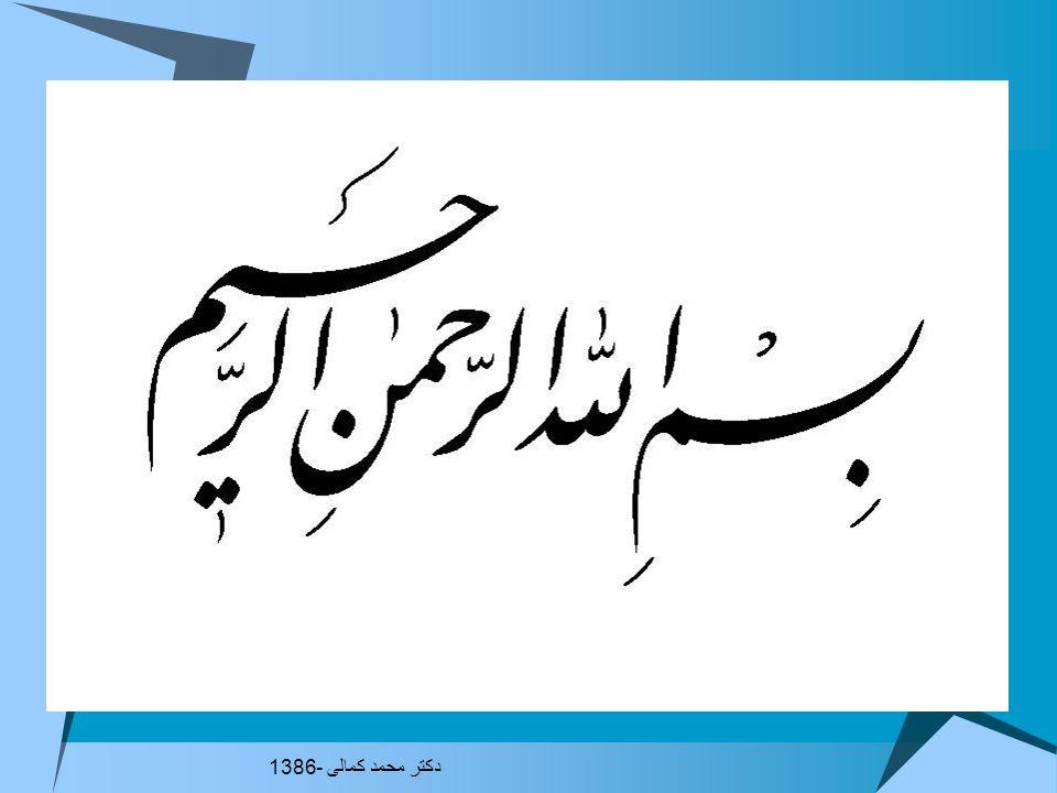 دکتر محمد کمالی -1386