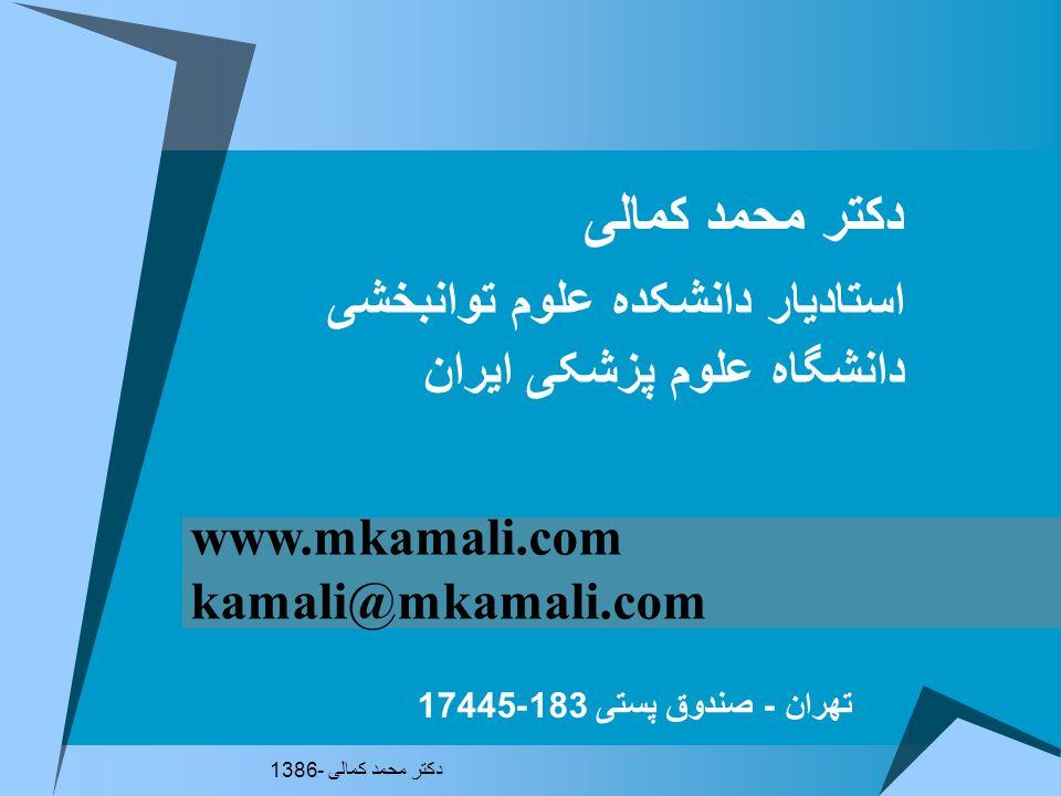 استاديار دانشکده علوم توانبخشی دانشگاه علوم پزشکی ايران