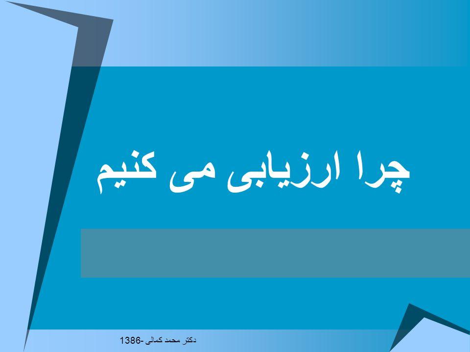 چرا ارزیابی می کنیم دکتر محمد کمالی -1386
