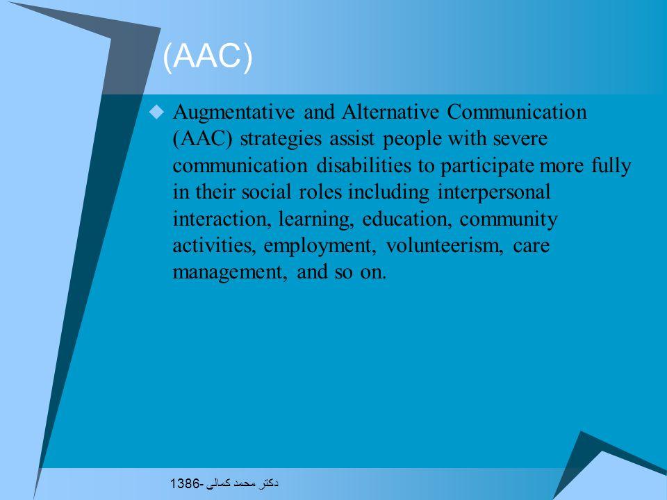 (AAC)
