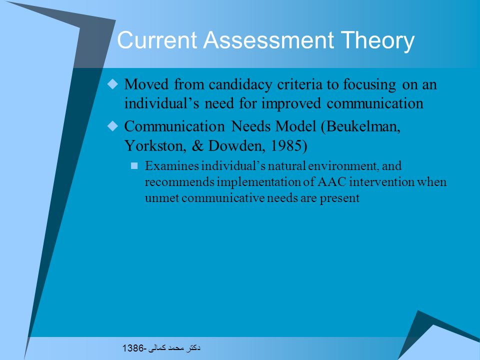 Current Assessment Theory
