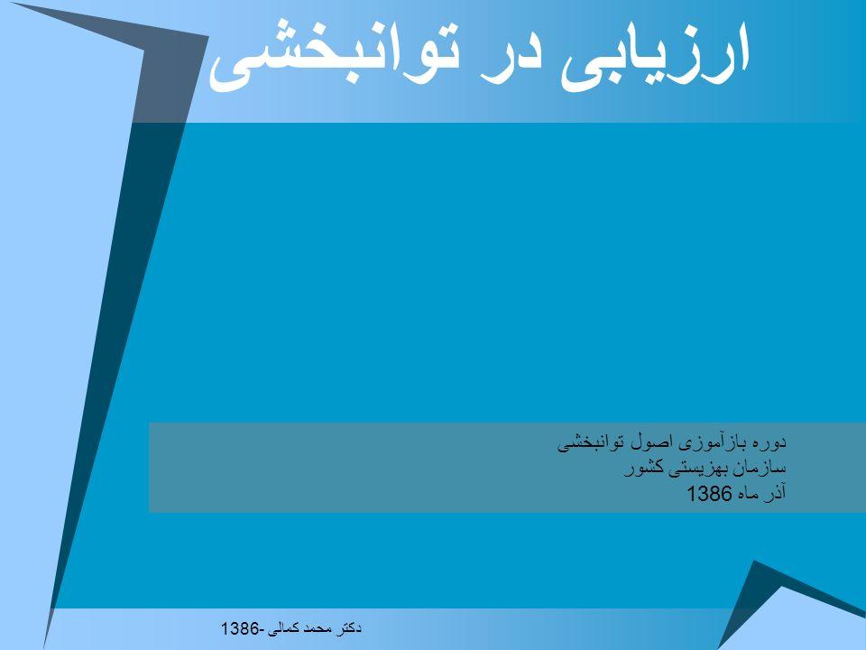 دوره بازآموزی اصول توانبخشی سازمان بهزیستی کشور آذر ماه 1386