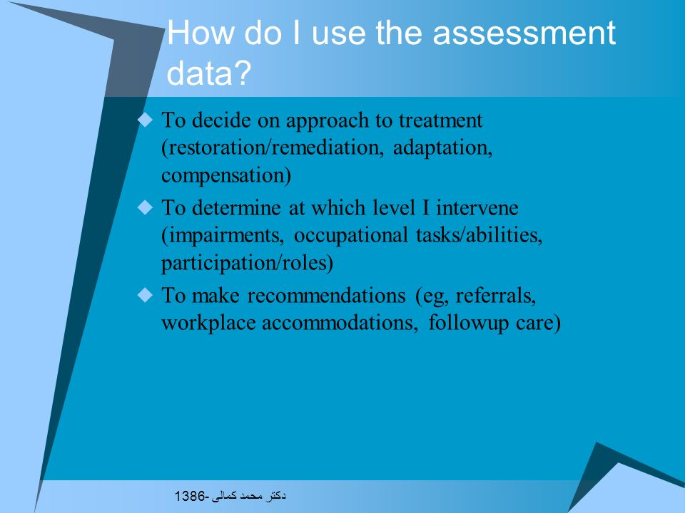 How do I use the assessment data
