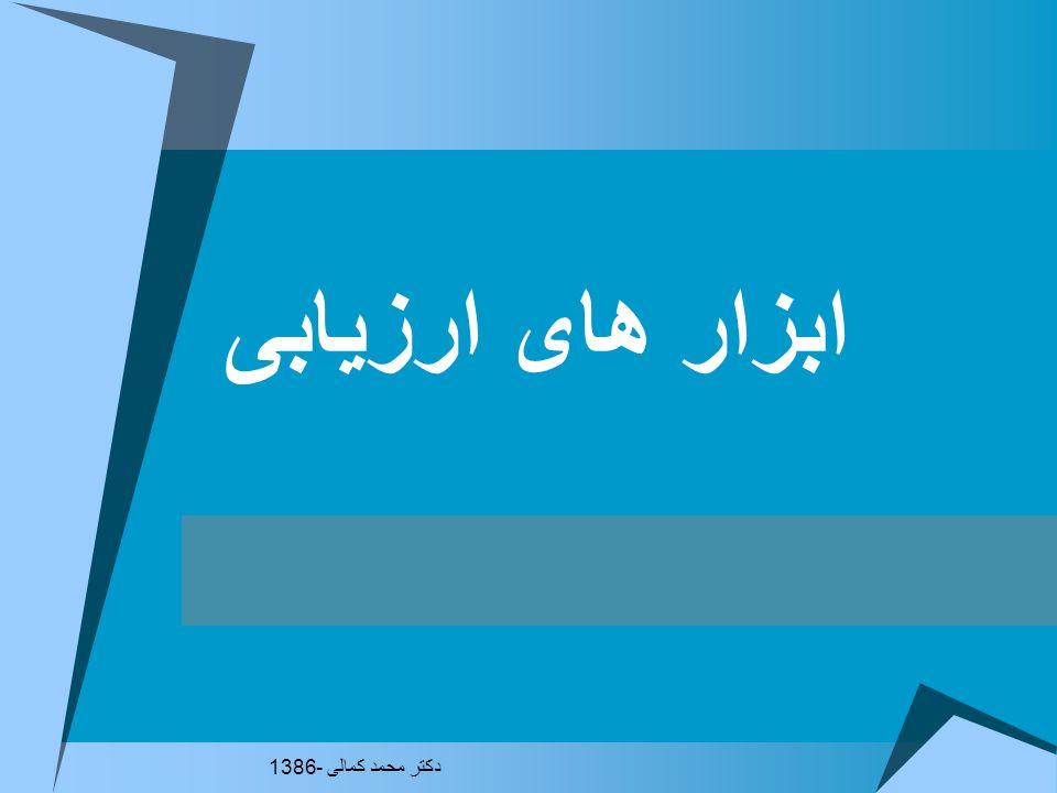 ابزار های ارزیابی دکتر محمد کمالی -1386