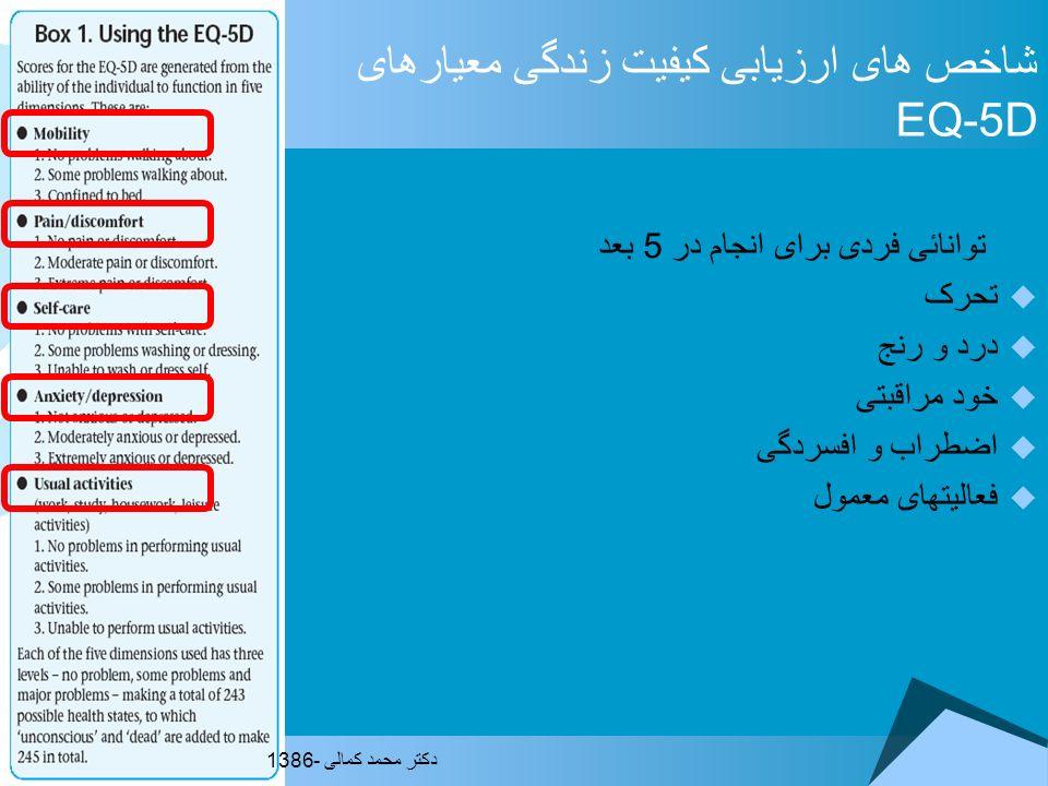 شاخص های ارزیابی کیفیت زندگی معیارهای EQ-5D