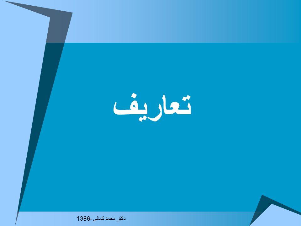 تعاریف دکتر محمد کمالی -1386