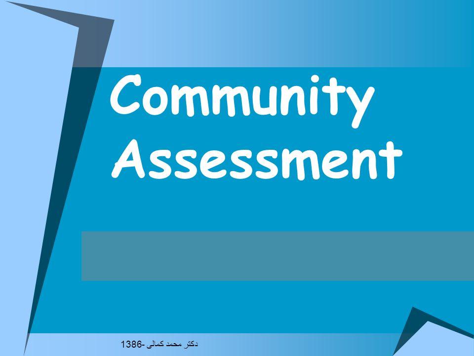 Community Assessment دکتر محمد کمالی -1386
