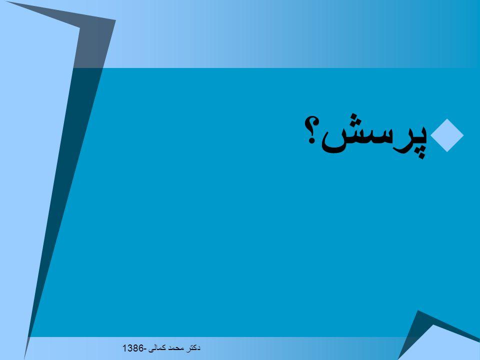 پرسش؟ دکتر محمد کمالی -1386