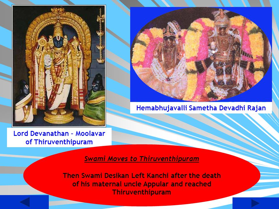 Hemabhujavalli Sametha Devadhi Rajan