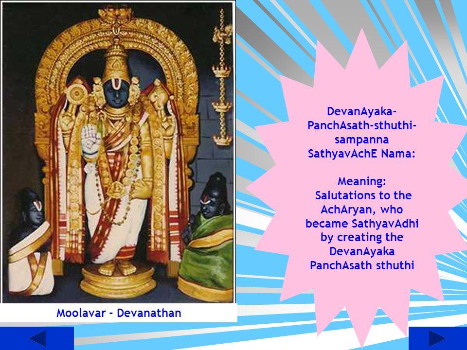 DevanAyaka-PanchAsath-sthuthi-sampanna SathyavAchE Nama: