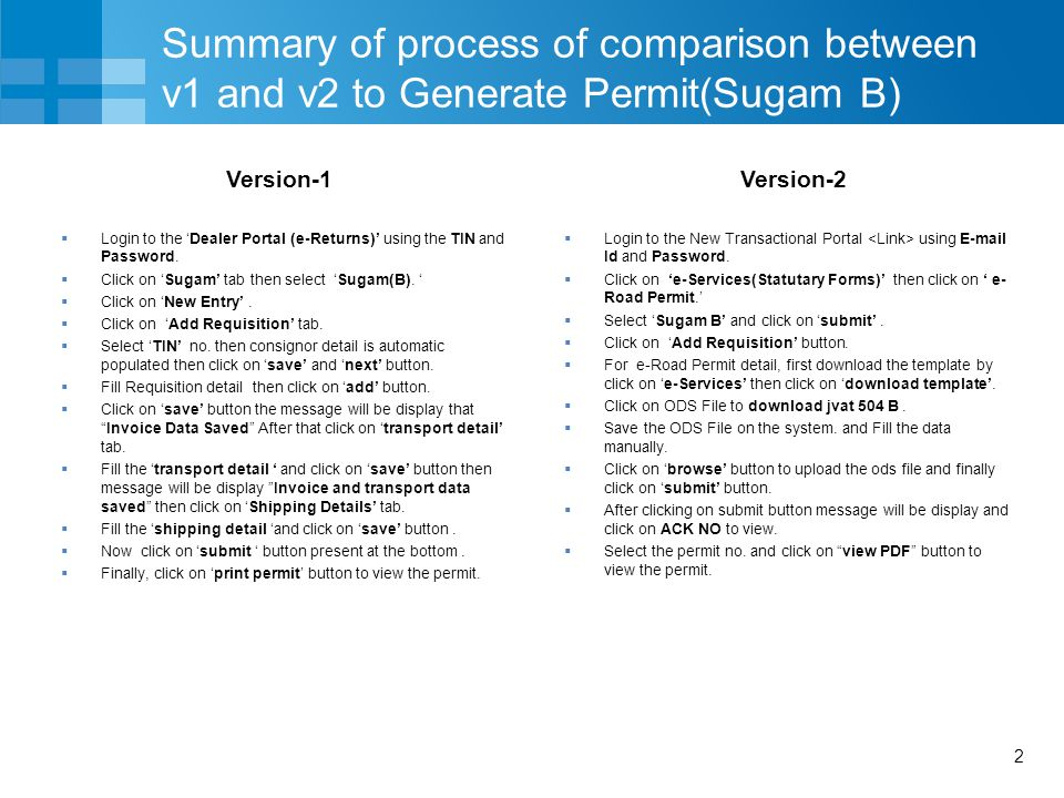 Summary of process of comparison between v1 and v2 to Generate Permit(Sugam B)