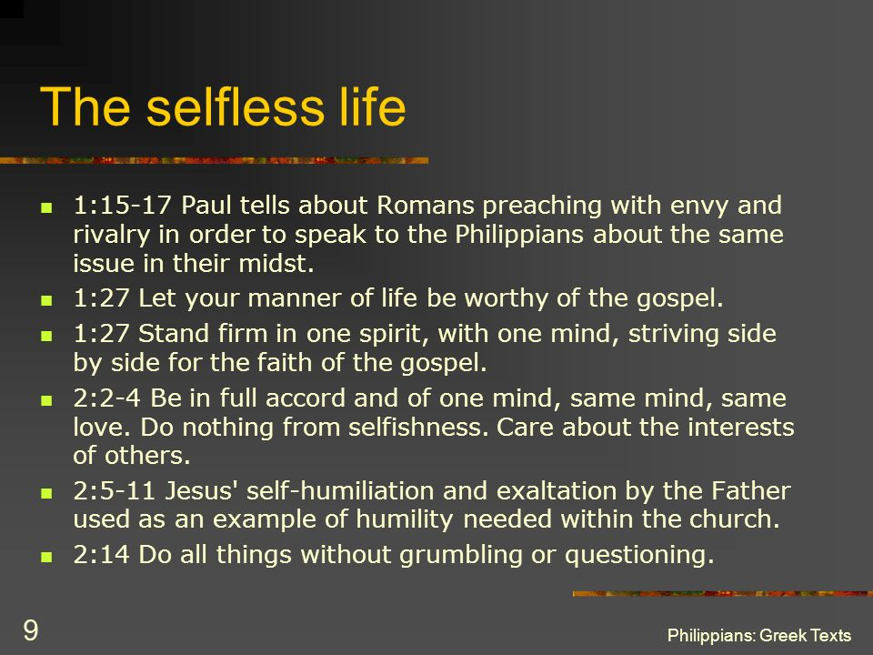 The selfless life