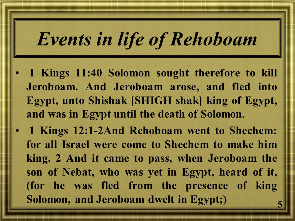 Events in life of Rehoboam