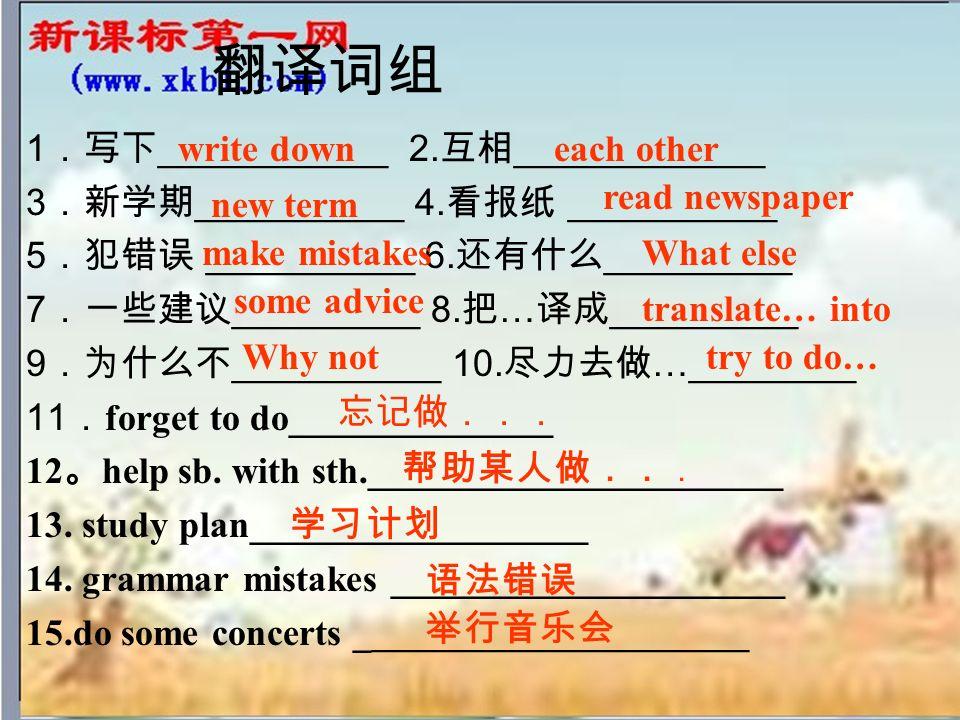 翻译词组 1.写下___________ 2.互相____________ 3.新学期__________ 4.看报纸 __________