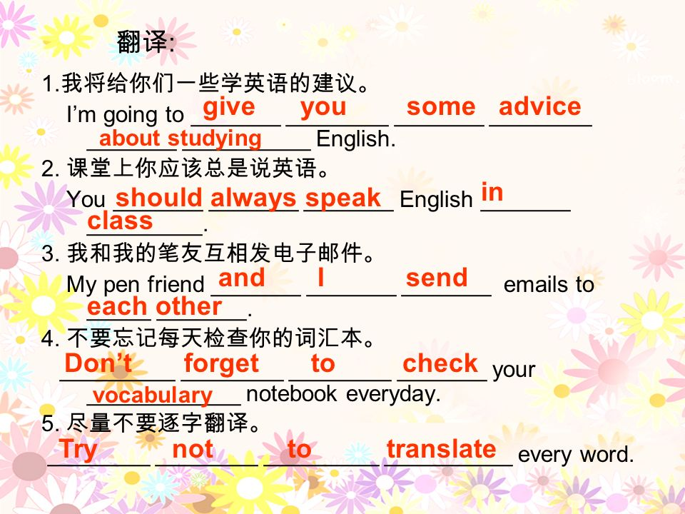 翻译: give you some advice in should always speak class and I send