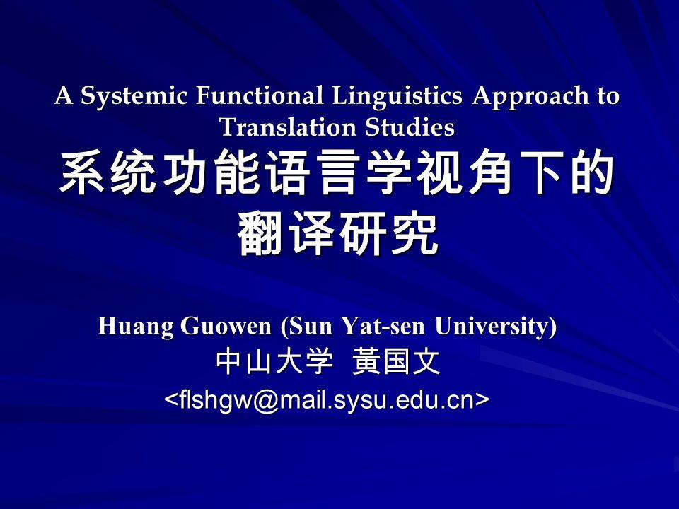 Huang Guowen (Sun Yat-sen University)