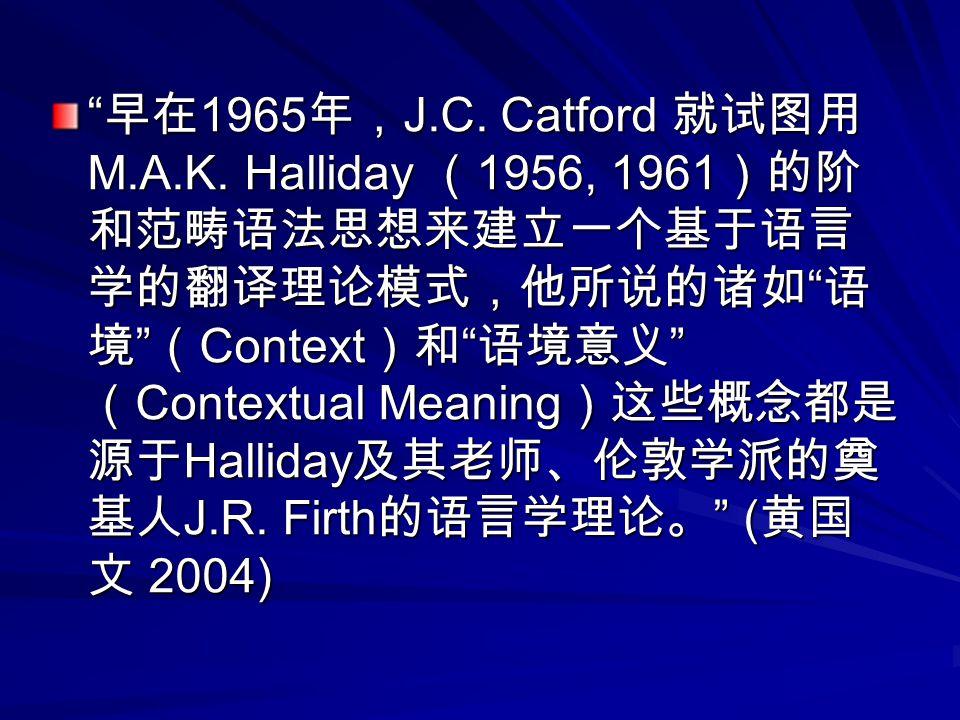 早在1965年,J. C. Catford 就试图用M. A. K
