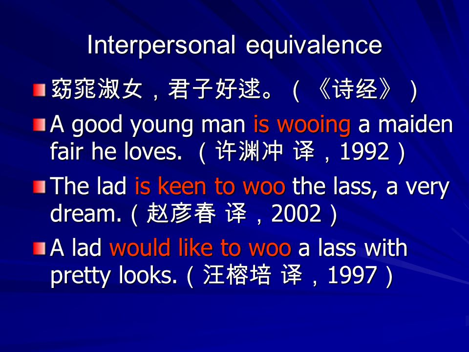 Interpersonal equivalence