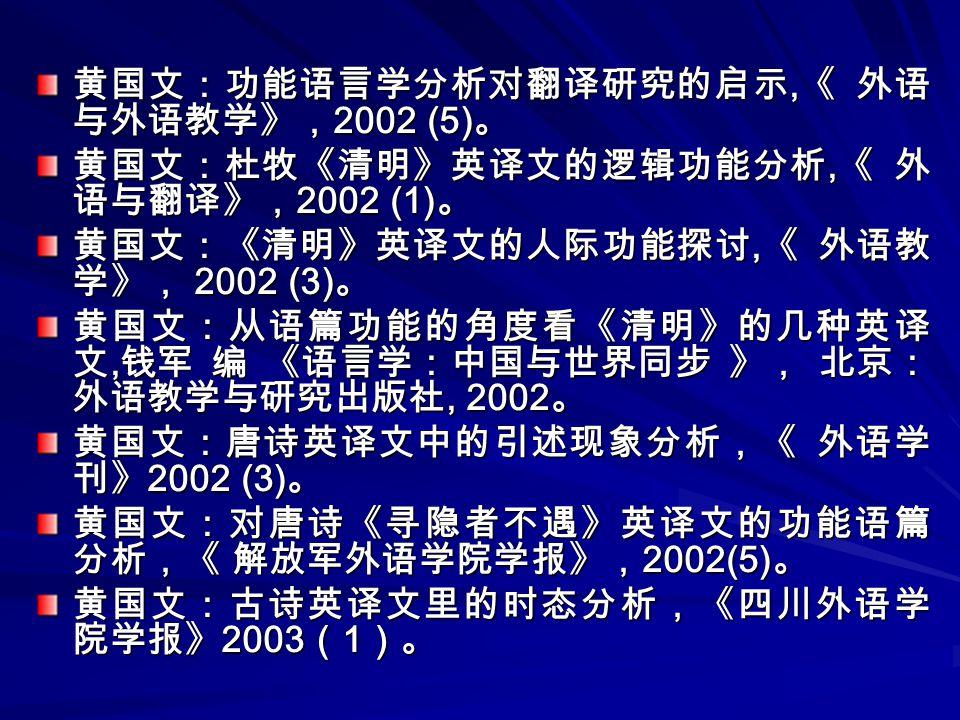 黄国文:功能语言学分析对翻译研究的启示,《 外语与外语教学》,2002 (5)。