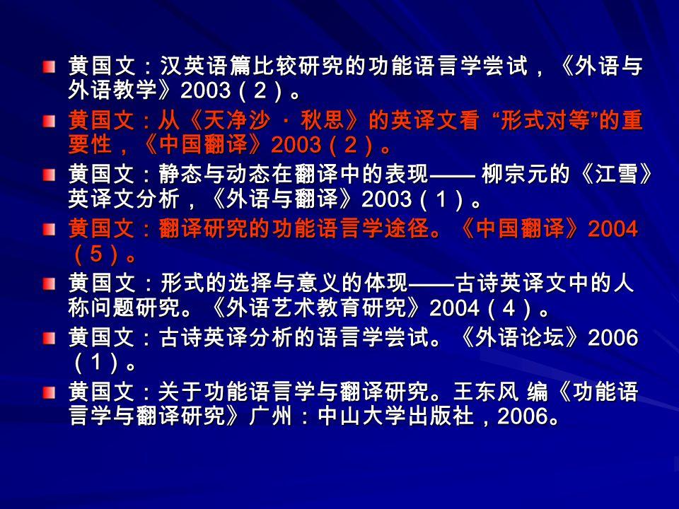 黄国文:汉英语篇比较研究的功能语言学尝试,《外语与外语教学》2003(2)。
