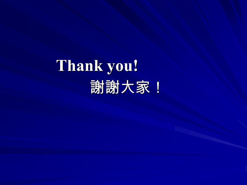 Thank you! 謝謝大家!