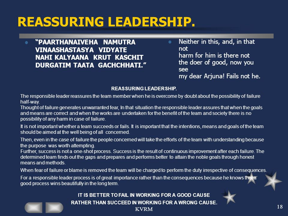 REASSURING LEADERSHIP.