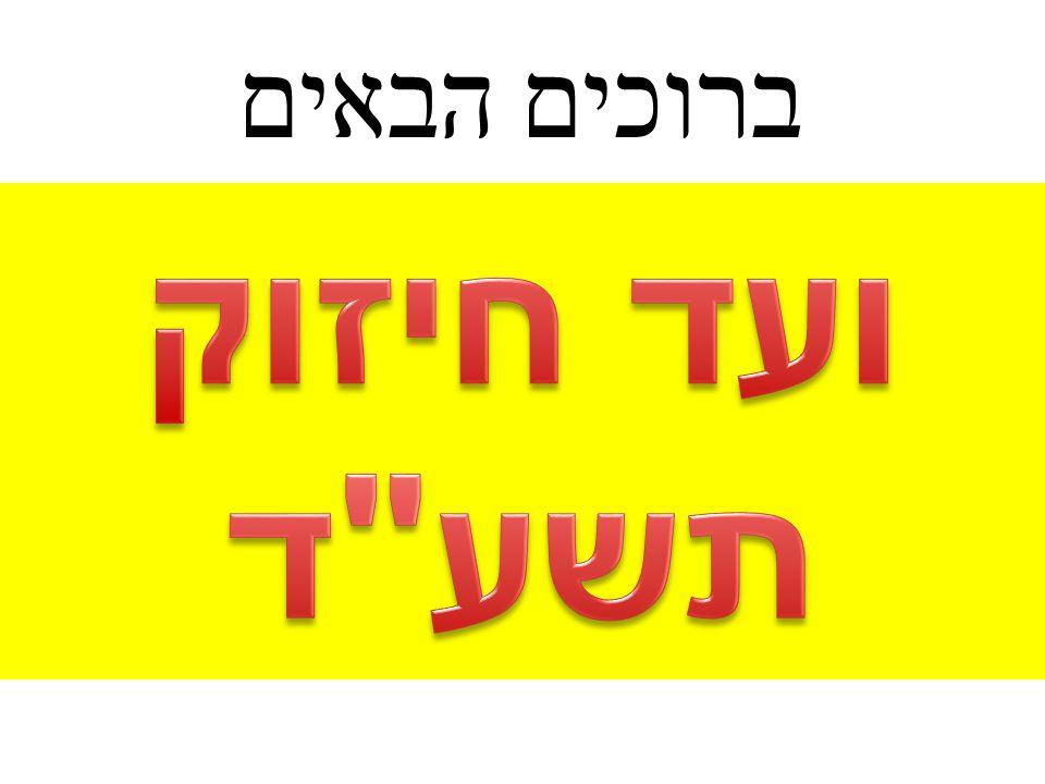 ברוכים הבאים ועד חיזוק תשע ד VaadChizukUS@yeshivanet.com 845.300.8063