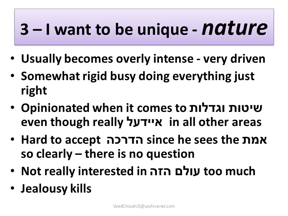 3 – I want to be unique - nature