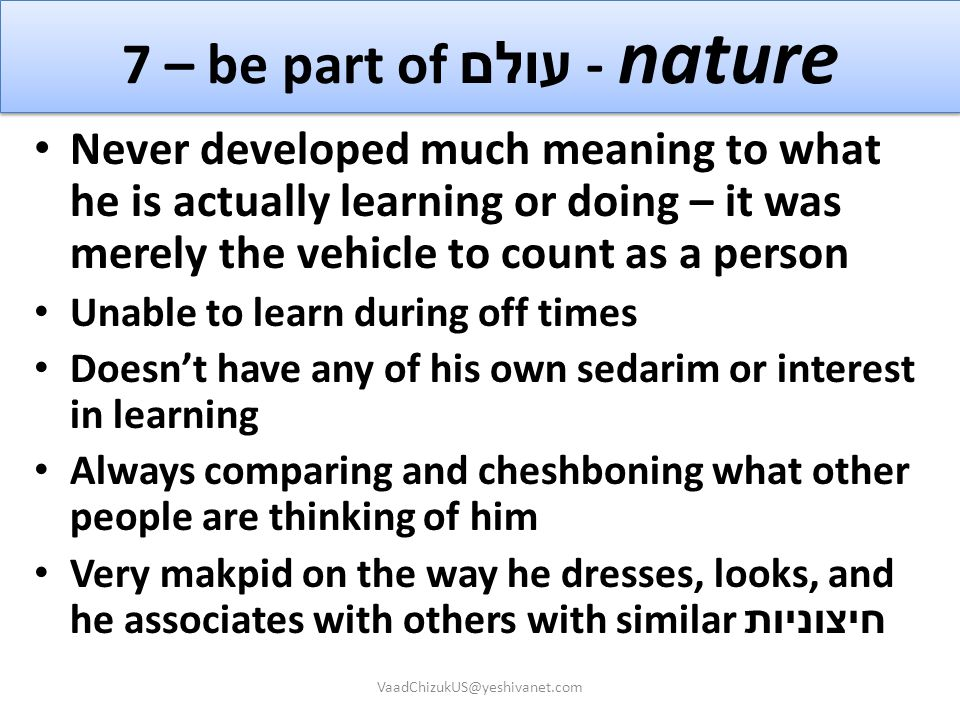 7 – be part of עולם - nature