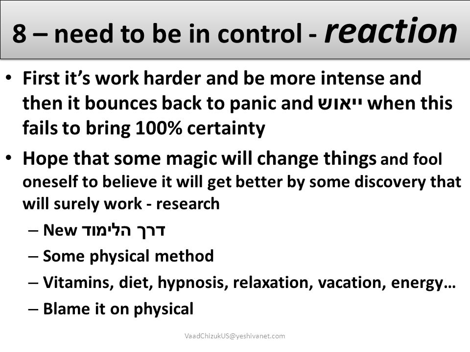 8 – need to be in control - reaction