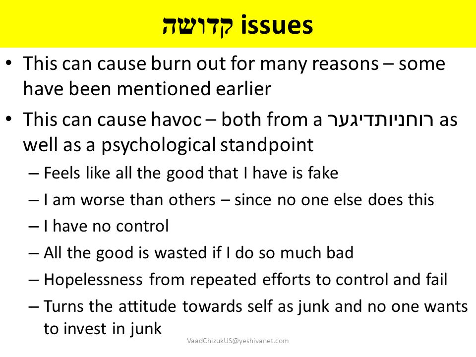 קדושה issues This can cause burn out for many reasons – some have been mentioned earlier.