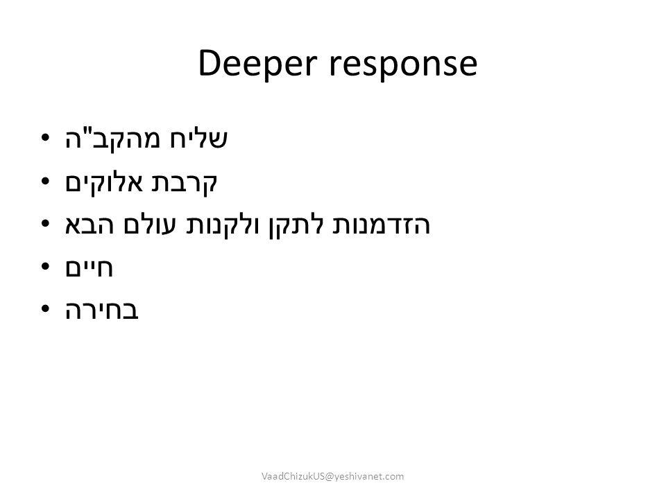 Deeper response שליח מהקב ה קרבת אלוקים הזדמנות לתקן ולקנות עולם הבא