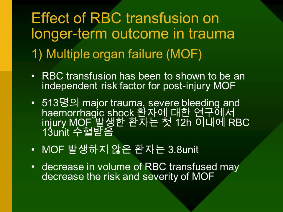 Effect of RBC transfusion on longer-term outcome in trauma 1) Multiple organ failure (MOF)