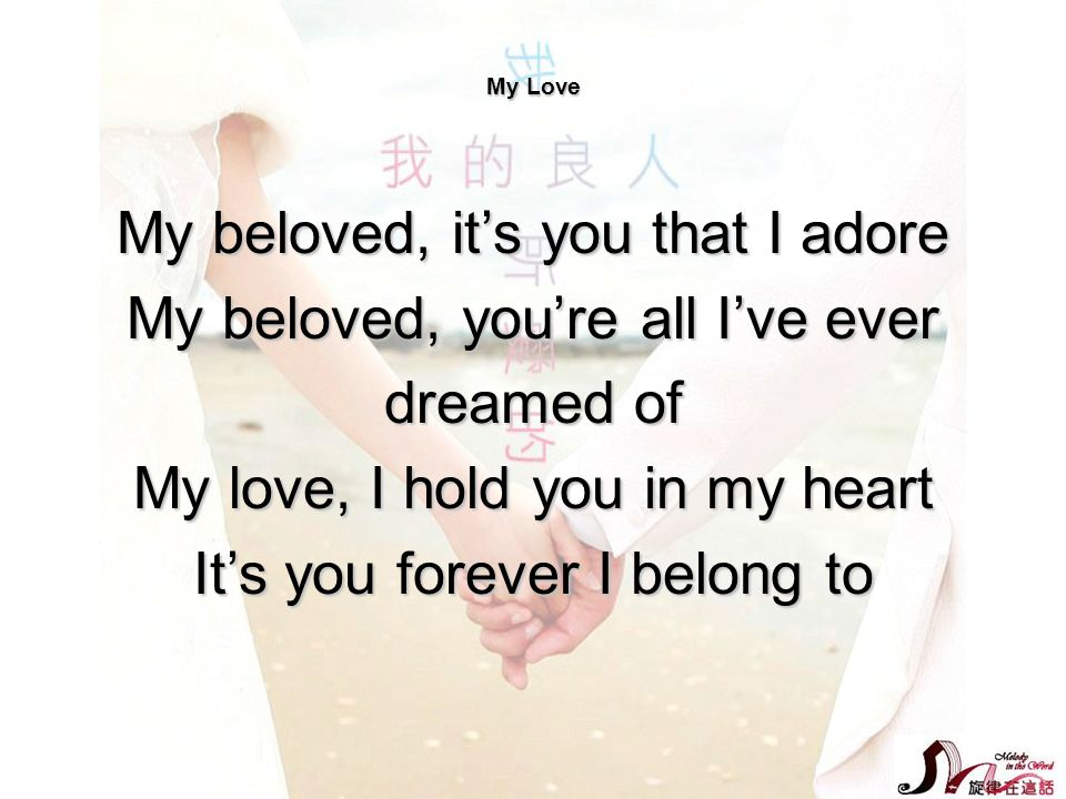 My beloved, it's you that I adore My beloved, you're all I've ever