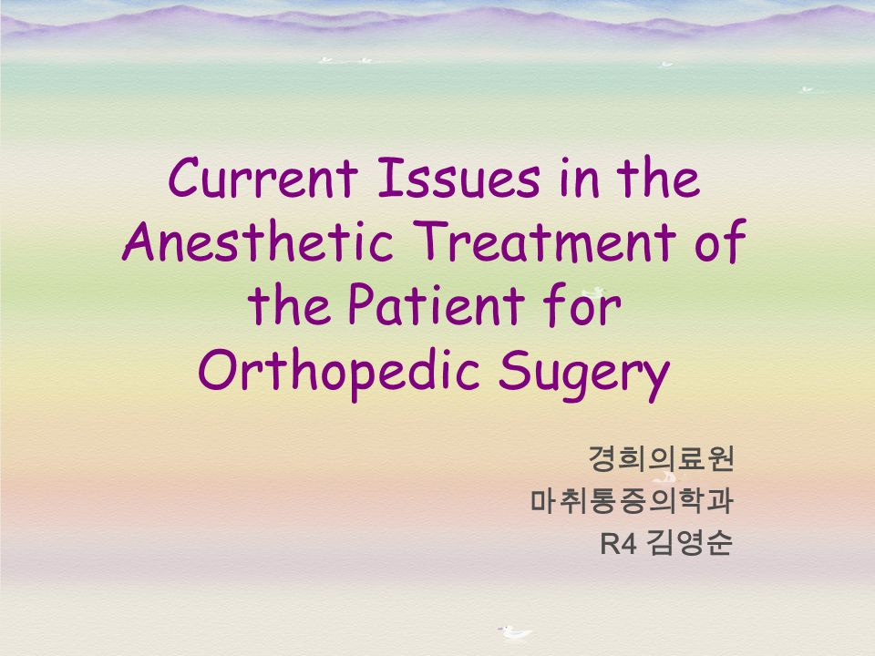 Current Issues in the Anesthetic Treatment of the Patient for Orthopedic Sugery