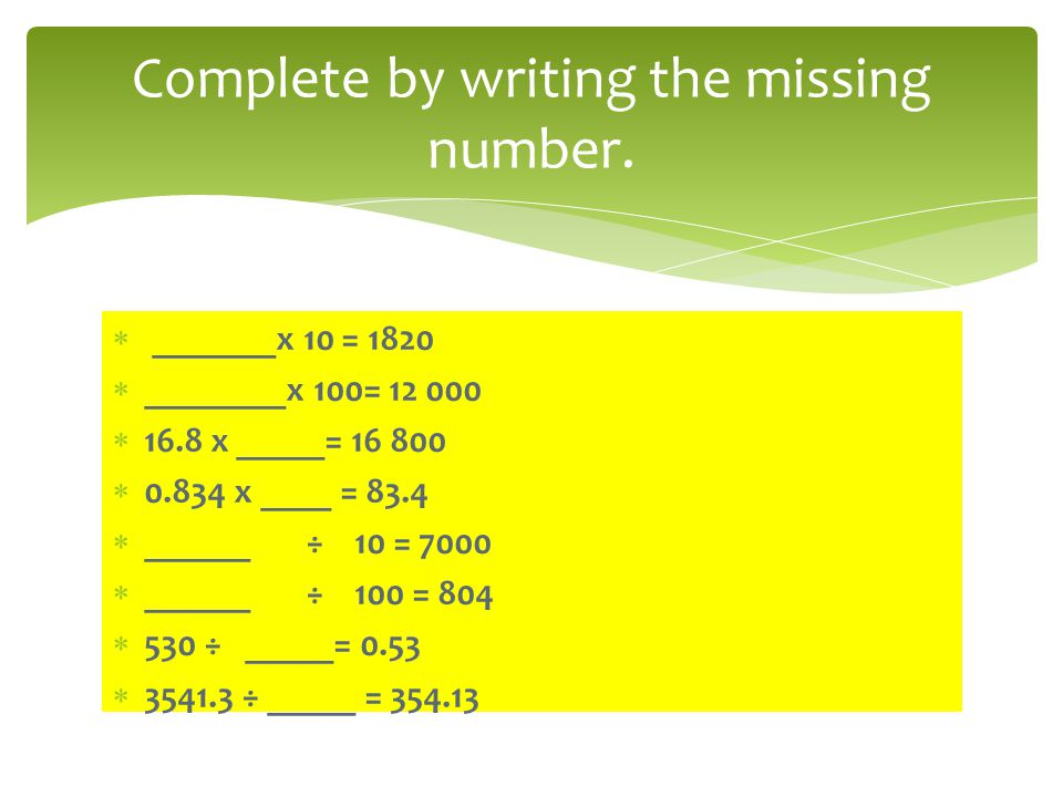 Complete by writing the missing number.