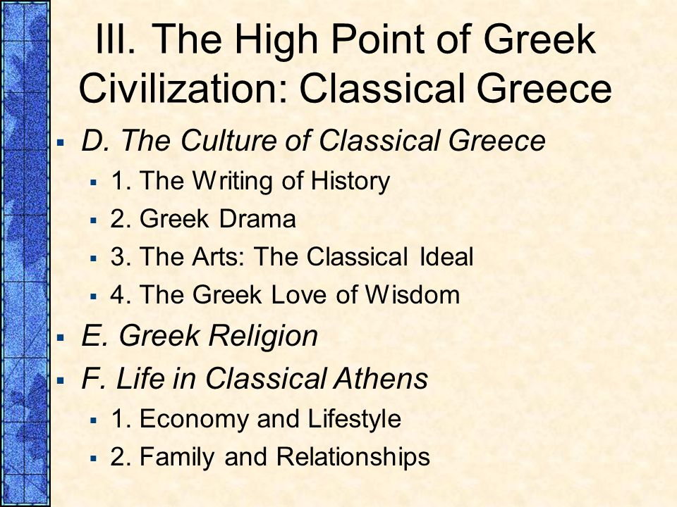 the greek civilization essay The greek civilization is one of the most important civilizations of man, whose relevance is widely reflected in today's modern world civilizations are noted for their features or characteristics, which vary vastly from one to another.