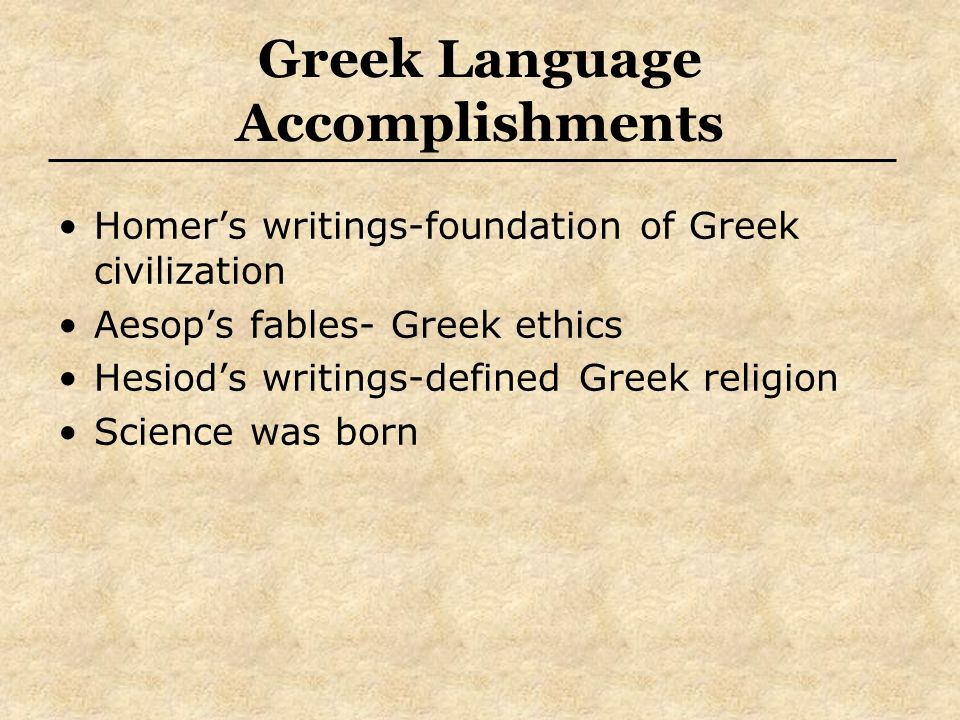 Greek Language Accomplishments