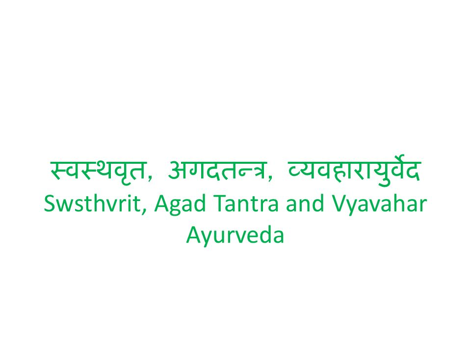स्वस्थवृत, अगदतन्त्र, व्यवहारायुर्वेद Swsthvrit, Agad Tantra and Vyavahar Ayurveda