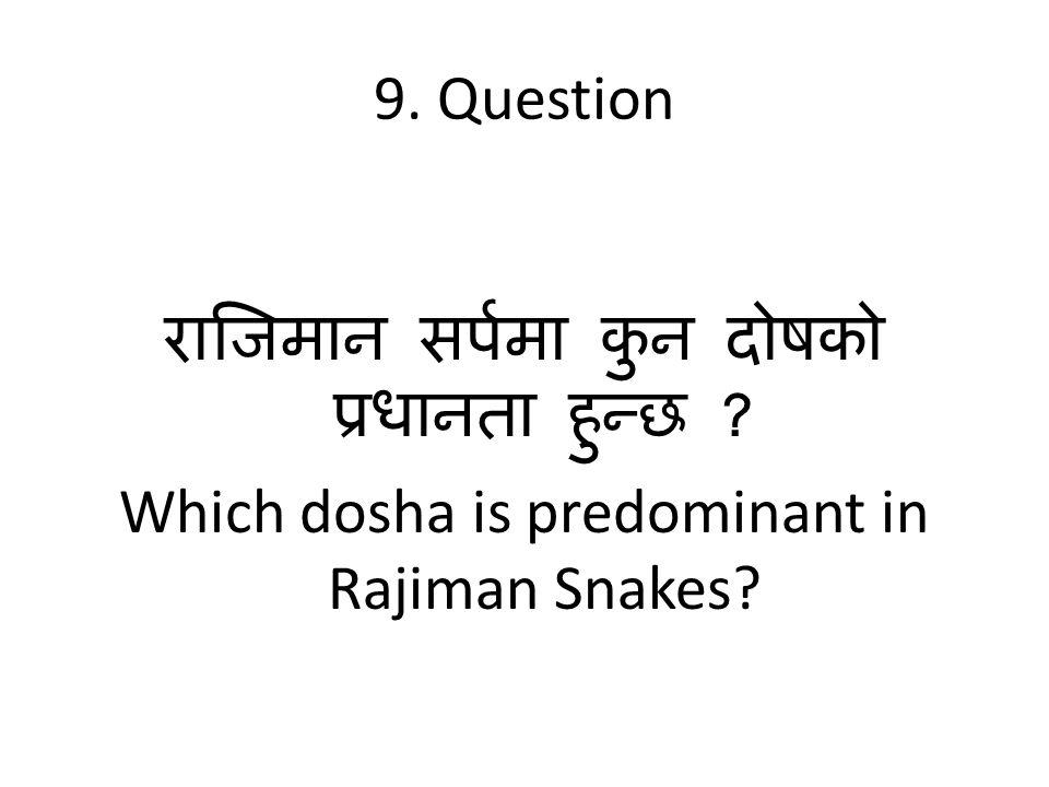 9. Question राजिमान सर्पमा कुन दोषको प्रधानता हुन्छ Which dosha is predominant in Rajiman Snakes