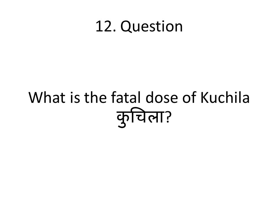 What is the fatal dose of Kuchila कुचिला