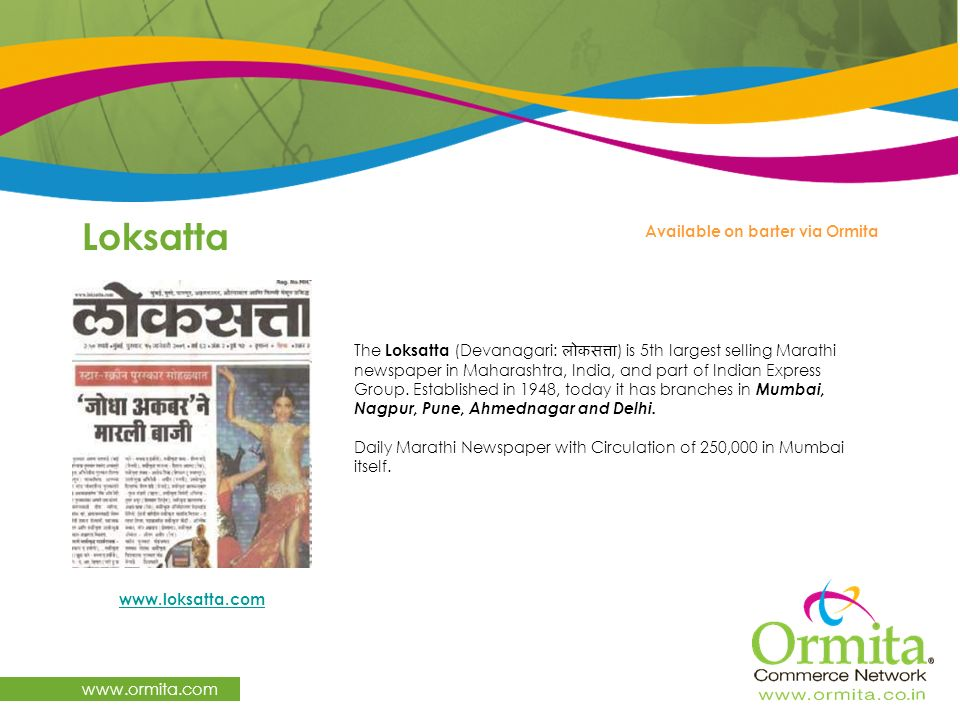 Loksatta   Available on barter via Ormita