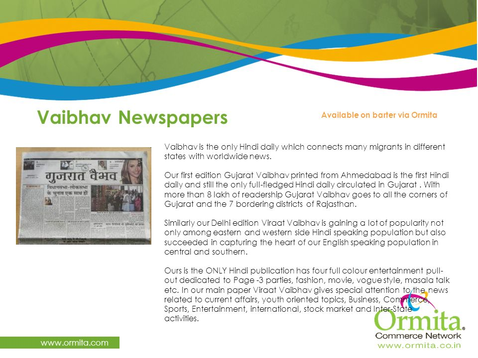 Vaibhav Newspapers   Available on barter via Ormita
