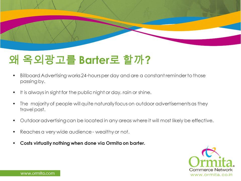 왜 옥외광고를 Barter로 할까 www.ormita.com