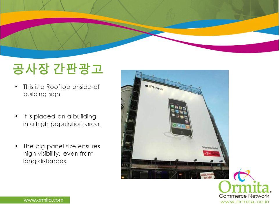 공사장 간판광고 www.ormita.com This is a Rooftop or side-of building sign.